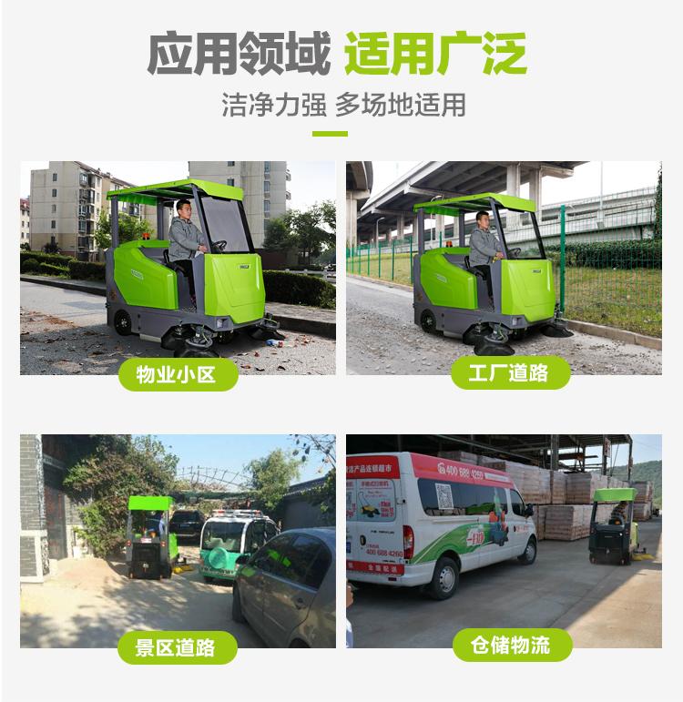 4扫地机-应用领域.jpg